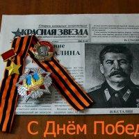 С праздником Победы, дорогие друзья! :: Владимир Болдырев