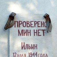 Память о прошлом... Город-Герой Севастополь. :: Валерий Подорожный