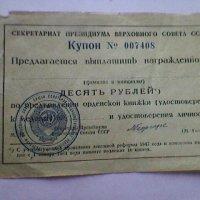 Купон  № 007408 :: Миша Любчик