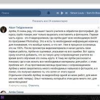 Отзыв 3 :: Artem Serov
