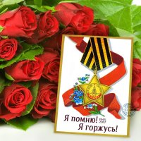 С Днём Победы, дорогие друзья!!! :: Валерия Комова