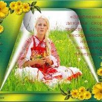Лето, ромашки... :: Lyubov Zomova