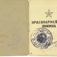 Красноармейская книжка :: Владимир