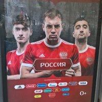Большой в футбол в России :: Митя Дмитрий Митя