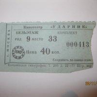 Билет в кино.. :: Maikl Smit