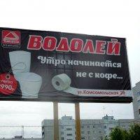 Реклама на въезде в г. К... :: Наталья Пендюк Пендюк