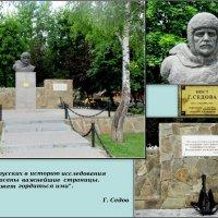 Памятник Георгию Седову :: Нина Бутко