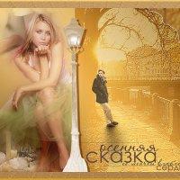 Осенняя сказка :: Lyubov Zomova