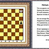 Ничья :: genar-58 '