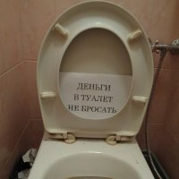 На Украине весь газ уходит в унитаз... :: Алекс Аро Аро