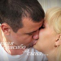 Спасибо за сына.......!!!!! :: Анна Шишалова