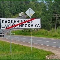 Карельские дороги :: Светлана