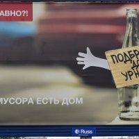 Нужная реклама! :: Татьяна Помогалова