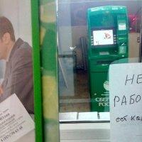 У банкомата перерыв на обед :: Александр Алексеев