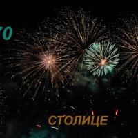 Москва! Поздравляю! :: Татьяна Помогалова