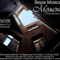 Фотовыставка :: Вера Моисеева