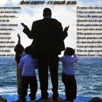 Йом Кипур :: Aleks Ben Israel