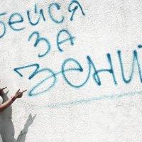 бейся :: Мария Кривчук