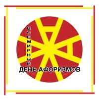 Эмблема III Всемирного дня афоризмов 11.ноября 2017 года :: Владимир Павлов
