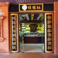 Тибетский Храм в Буддийском центре - Китай. :: Олег Дейнега