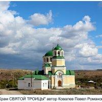Храм Святой Троицы :: Павел Ковалев