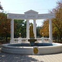 Фонтан-памятник «Доброму Гению» :: Наиля