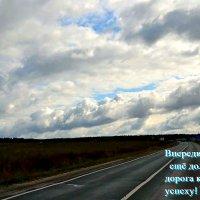 Дорога... :: Михаил Столяров