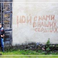 Стена... :: Александр Широнин