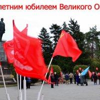 Великому Октябрю 100 лет. :: Владимир Болдырев