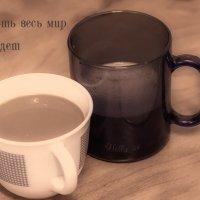 утренний кофе... кофейные истории :: Елена Баландина