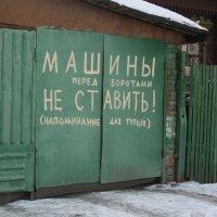 надпись на воротах :: Дмитрий Солоненко