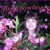 С Днём рождения, внученька! :: Нина Корешкова