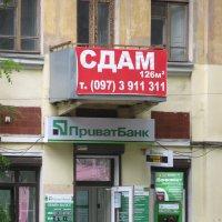 """Финансовый юмор: """"Приватбанк"""" сдали - пока в руки государству. Для перепродажи... :: Алекс Аро Аро"""