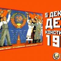 5 декабря — «День Сталинской Конституции» :: Николай Мальцев