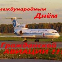 48 0000 рейсов в сутки по всему миру.. :: Alexey YakovLev