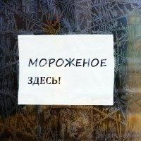 Замороженное мороженое. :: Анатолий. Chesnavik.