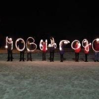 С Новым годом!!!! :: Андрей Костров