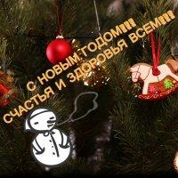 С НОВЫМ ГОДОМ! :: Леонид