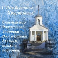 С Рождеством Христовым! :: Юрий Григорьевич Лозовой