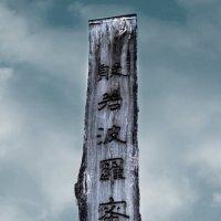 Деревянные колонны Тропы Мудрости, остров Лантау :: Tatiana Belyatskaya