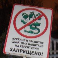 запрещающий знак :: Дмитрий Солоненко