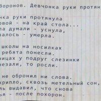 Стихи из блокадного Ленинграда :: Вера Щукина