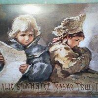 Ретро открытка. Россия конец 19 -нач. 20. :: Светлана Калмыкова