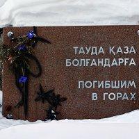 Мемориал :: Асылбек Айманов