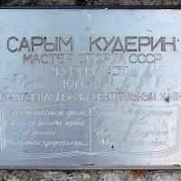 Мемориальная табличка Сарыму Кудерину :: Асылбек Айманов