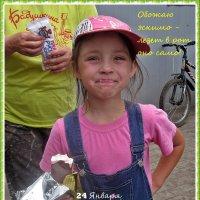 Обожаю эскимо - лезет в рот оно само! :: muh5257