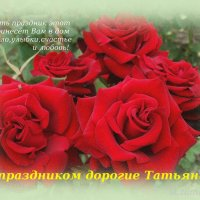 Татьянин день... :: Тамара (st.tamara)