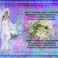 С именинами Татьяны! :: Nikolay Monahov