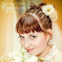 Невеста :: Максим Рябинин