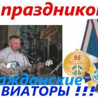 С праздником Гражданские Авиаторы! :: Alexey YakovLev